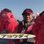 熊野市遊木の深海釣り(2017年12月30日放送)