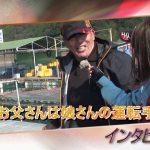 紀北町紀伊長島の釣堀大会(2017年12月9日放送)