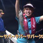 熊野市遊木の船のライト深海(2017年8月26日放送)
