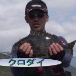 尾鷲の磯チヌ後編(2018年5月12日放送)