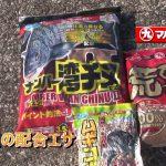 南伊勢町奈屋浦の波止五目(2018年7月21日放送)