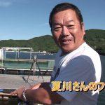 南伊勢町内瀬の釣堀(2018年9月22日放送)