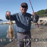 南伊勢町中津浜の波止五目(2019年6月15日放送)