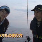福井県美浜町の船のイカメタル・オモリグパート1(2019年8月24日放送)