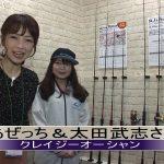 フィッシングショー大阪2020後編(2020年3月14日放送)