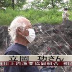 松阪市飯高町櫛田川上流のアマゴ(2020年7月11日放送)